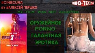 cinecura2 #20: ОРУЖЕЙНОЕ ПОРНО ГАЛАНТНАЯ ЭРОТИКА