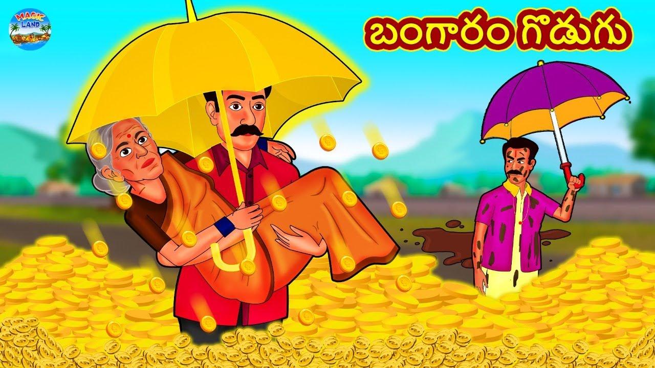 Telugu Stories - బంగారం గొడుగు | Telugu Kathalu | Telugu Moral Stories | Telugu Fairy Tales