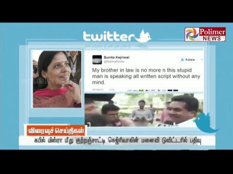 "Arvind Kejrival's wife tweets that Kapil Mishra is a "" Stupid "" | Polimer News"