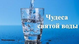 Чудо святой воды