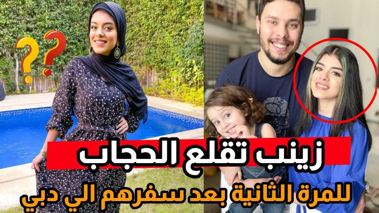 زينب زوجة احمد حسن قلـعت الحجاب وتعود للفيديوهات بشعرها فى دبي
