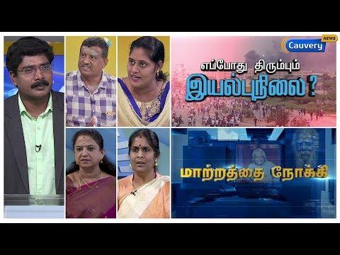 Matrathai Nokki: எப்போது திரும்பும் இயல்புநிலை? | Thoothukudi | Sterlite Protest