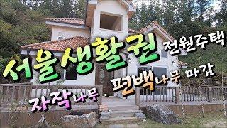 동오리 신규단지 양평전원주택 매매 . 강하면 서울생활권…