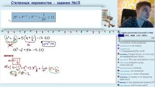 Показательные неравенства - задания №15 математика ЕГЭ