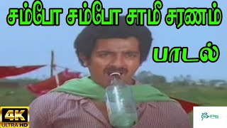 Baixar Sambo Sambo || சம்போ சம்போ சாமீ சரணம் ||Deepan Chakravarthy || H D Song