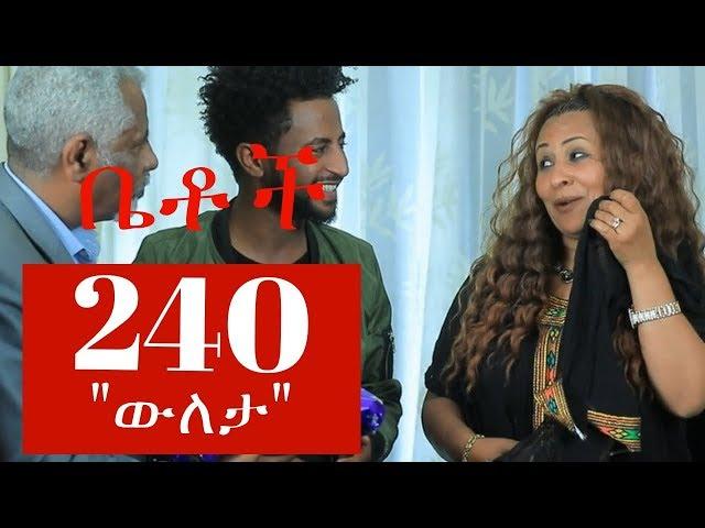 "Betoch - ""ውለታ"" Comedy Ethiopian Series Drama Episode 240"