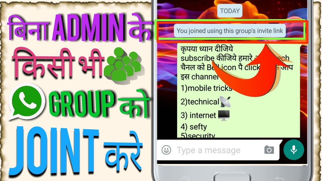 how to join whatsapp group without invitation/whatsapp group admin hack  hindi/Tamil