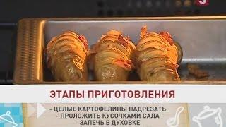 Картошка-гармошка. Быстро и вкусно! Утро на 5