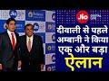 Jio Diwali Offer 1 Year Free 547GB | Jio Diwali 100% Cashback Offer & My Jio App Update