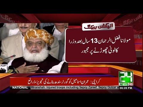 Molana Fazlur Rahman 13 Saal Baad Wuzara Colony Chorny Par Majbor | 24 News HD
