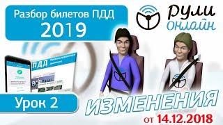 Разбор билетов на тему 2. Общие обязанности водителей (изменения от 14.12.2018)