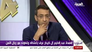 عمدة سعودي يروي تفاصيل نجاته من الاغتيال