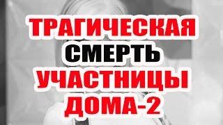Дом 2 новости 19 марта 2017 (19.03.2017) Раньше эфира