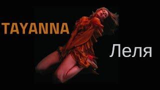 TAYANNA - Леля Lelya 🎤 Караоке - Lyrics