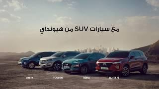 Hyundai SUV Range - من هيونداي SUV سيارات