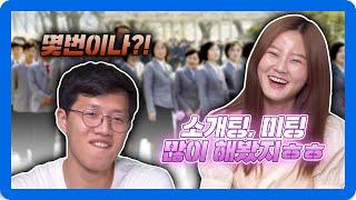 놀라운 한국의 대학문화 【평양부부】