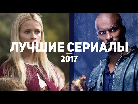 10 лучших новых сериалов 2017, которые стоит посмотреть каждому - Видео онлайн
