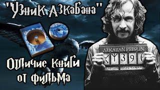 ϟ Отличия фильма от книги ''ГП и узник Азкабана''.
