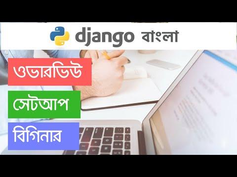 Python Django Bangla Tutorial: Overview | Setup #1