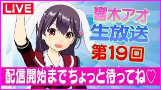 [LIVE] 【LIVE】響木アオ生放送!第19回