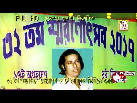 GOSTO GOPAL DAS  32nd MEMORABLE DAY || গোষ্ঠগোপাল দাসের ৩২তম স্মরণোৎসব || RS MUSIC