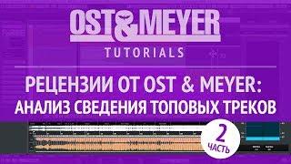 Рецензии от Ost & Meyer: АНАЛИЗ СВЕДЕНИЯ ТОПОВЫХ ТРЕКОВ часть 2
