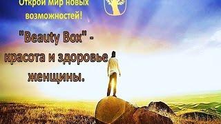 """""""Beauty Box"""" - красота и здоровье женщины. Секреты красоты от Корпорации """"Сибирское здоровье""""."""