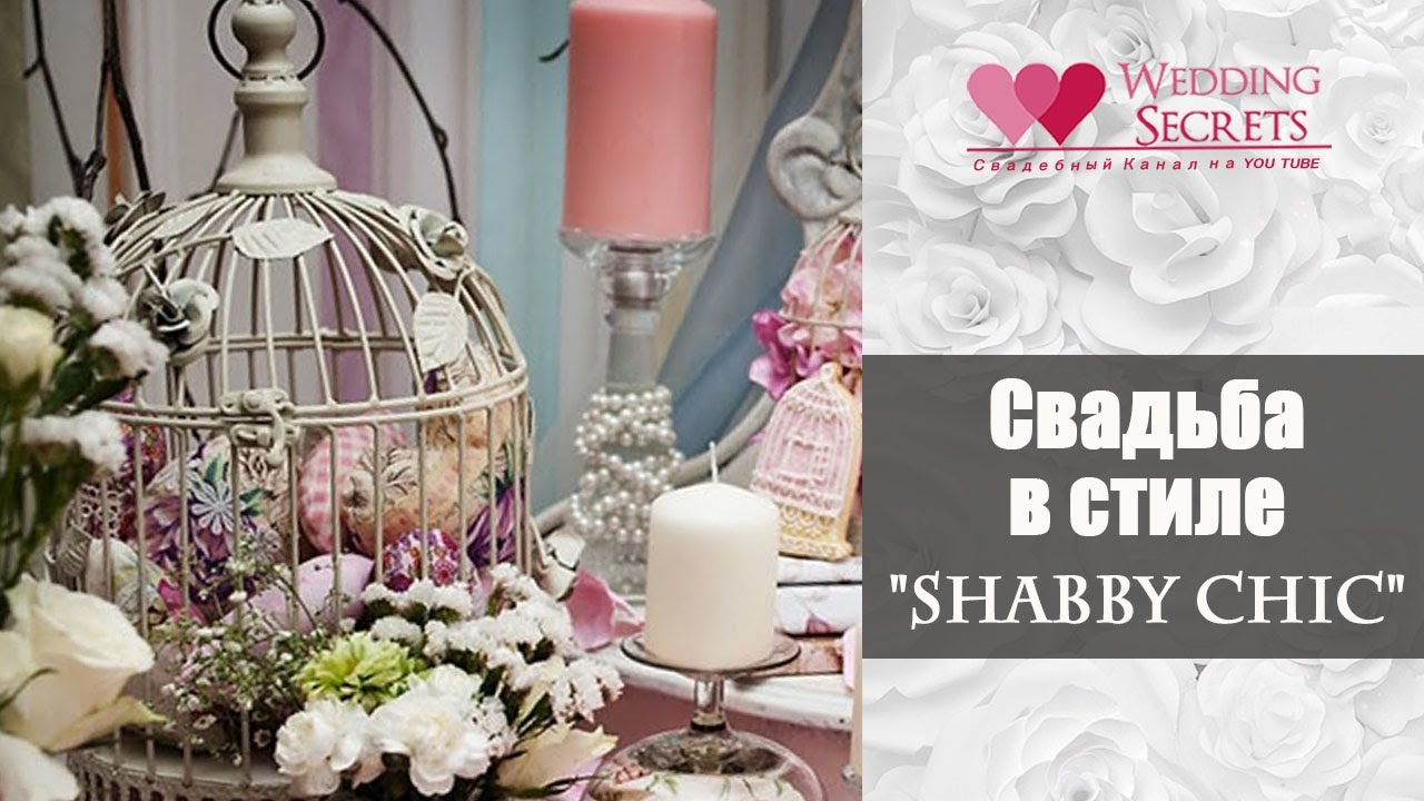 Свадьба в стиле Shabby Chic Шебби Шик  Идеи для молодожёнов Wedding blog Наталии Ковалёвой.