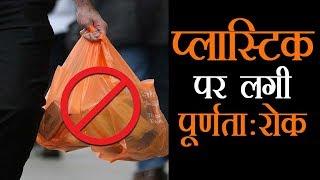 प्लास्टिक उत्पाद बनाने और उसकी बिक्री पर सरकार ने लगाई रोक