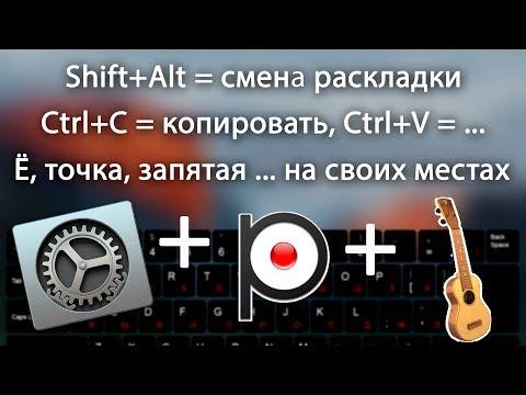MacOSX настройка клавиатуры как в Windows | макос как изменить раскладку | язык | Mac клавиатура