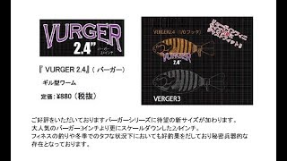 DRANCKRAZY新サイズ登場「VURGER2.4inch」 2017年10月発売予定.