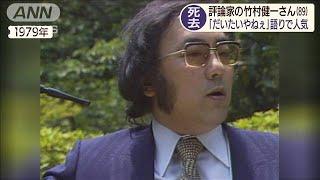 竹村健一さん死去 パイプ片手に「だいたいやね」(19/07/11)