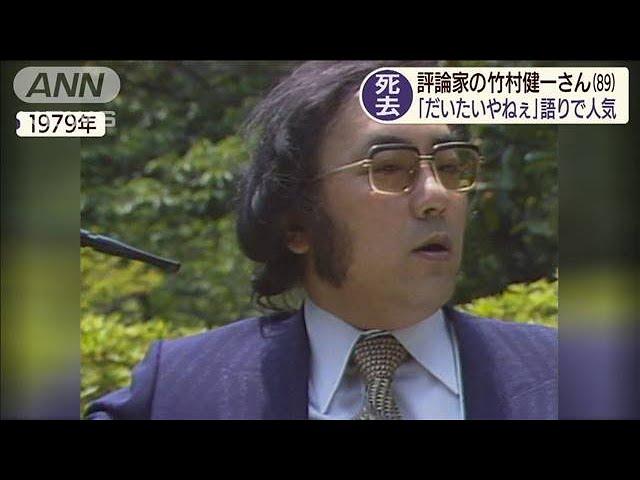 竹村健一さん死去 パイプ片手に「だいたいやね」(19/07/11) - YouTube