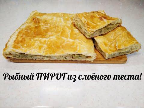 Пирог. Рыбный пирог из слоёного теста. Пирог из готового слоёного теста.