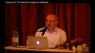 Торсунов О.Г.  Что помогает от вирусных инфекций