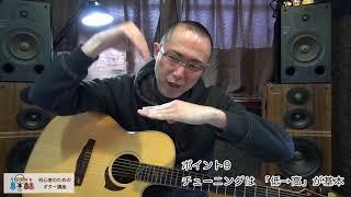 正確なチューニングをするための10ポイント 初心者のためのギター講座