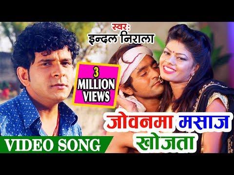Bhojpuri New Song 2017 जोबनमा मसाज खोजता देह रियाज खोजता (इंदल निराला )