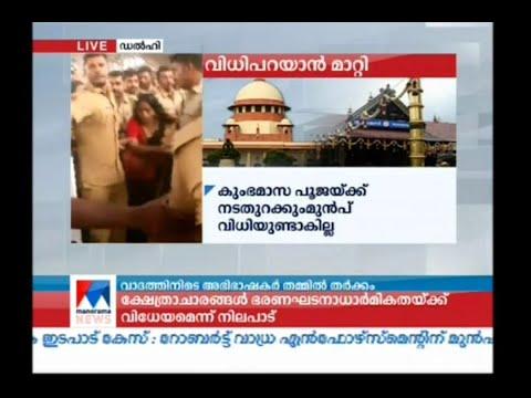 വാദങ്ങളിലും പ്രതിവാദങ്ങളും മുങ്ങി കോടതി; ഇനി..? | Sabarimala case| Sabarimala News| Supreme Court|