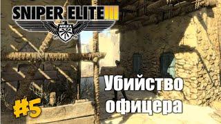 Убийство офицера! - Sniper Elite 3 - #5 (Прохождение)