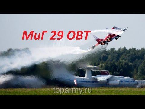 МиГ 29ОВТ видео