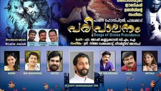 Amme Ponnu Mathave KARAOKE Song for Mother Mary from the Album PARIPALANAM