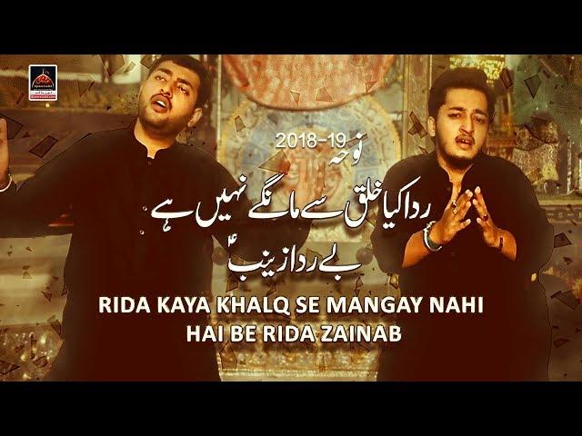 Noha Bibi Zainab - Rida Kaya Khalq Se Mangay Nahi Hai - Mustajab Haider & Mughees Haider - 2018