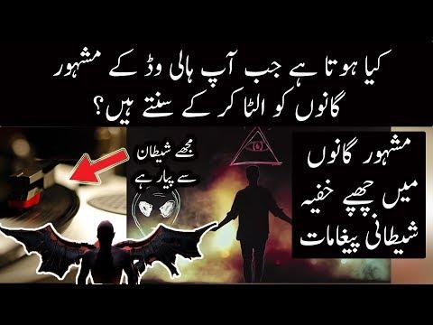 Hidden Message in Famous songs | Urdu / Hindi