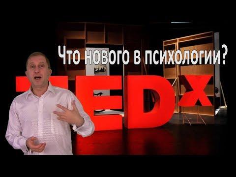 Что нового в психологии?  TED x. Поведенческая экономика.