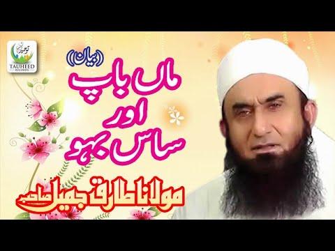 Maulana Tariq Jameel - Maa Baap Aur Saas Bahu - New Islamic Dars O Bayan,Tariq Jameel Sb