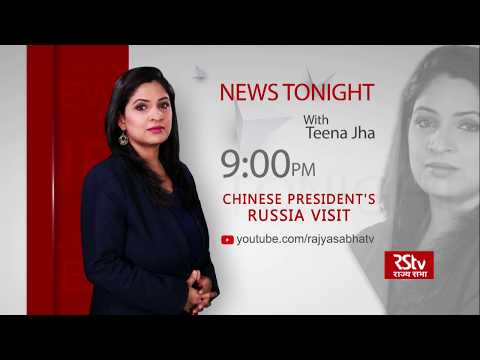 Teaser - News Tonight: Chinese President's Russia Visit | 9 pm
