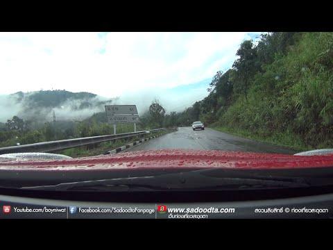 ท่องเที่ยวสะดุดตา : ขับรถไปปายหน้าฝน ถนน1095 เชียงใหม่-ปาย