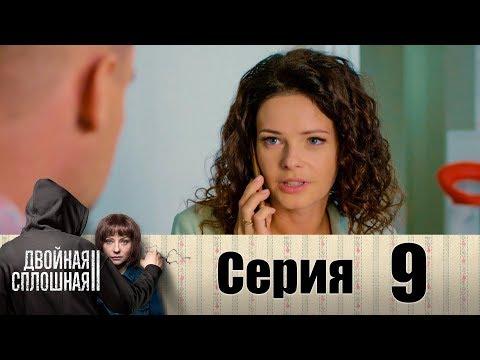 Двойная сплошная | Сезон 2 | Серия 9
