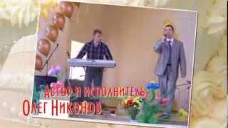 Олег Никонов -  Я люблю свою тёщу