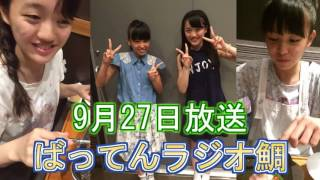RKBラジオ 22:45ごろから放送されている「ばってん少女隊のばってんラジオたいっ!」 27回目放送.